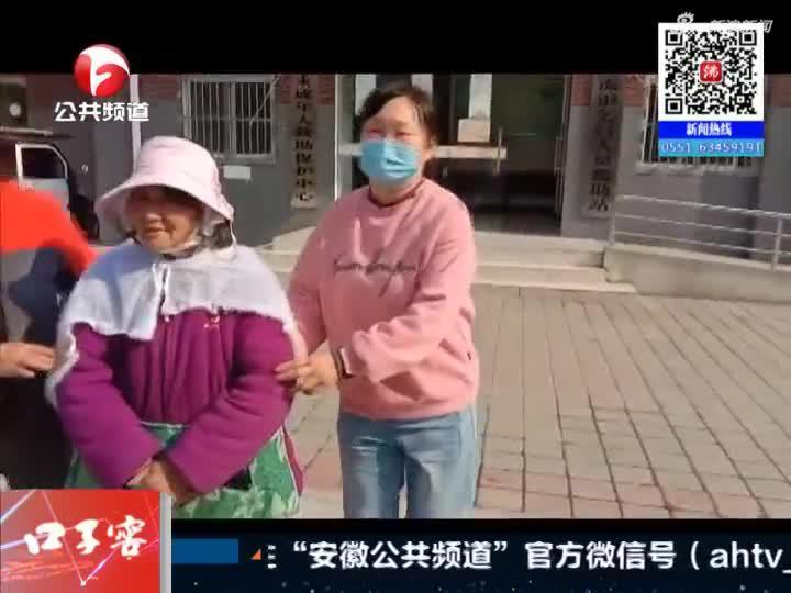 《夜线60分》凤阳:子女前来认母  满心内疚惭愧