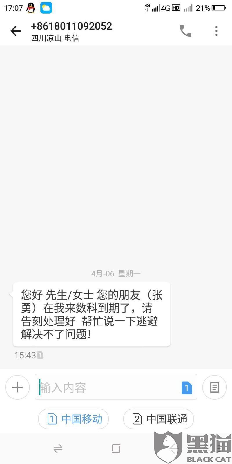 黑猫投诉:泄露客户信息,乱发骚扰暴力催收短信!