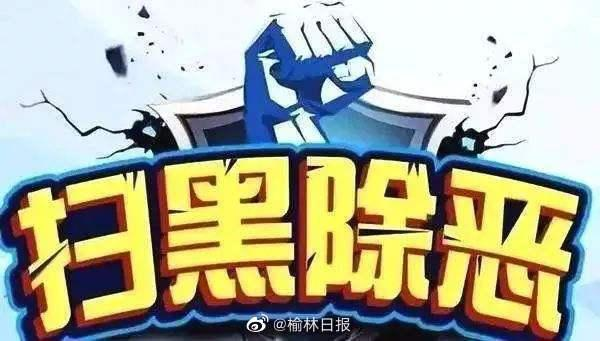 原绥德县公安局党委委员任世凯获刑10个月