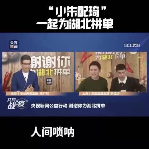 """央视新闻公益行动""""小朱配琦""""组合,一起为湖北拼单, 太有画面了"""