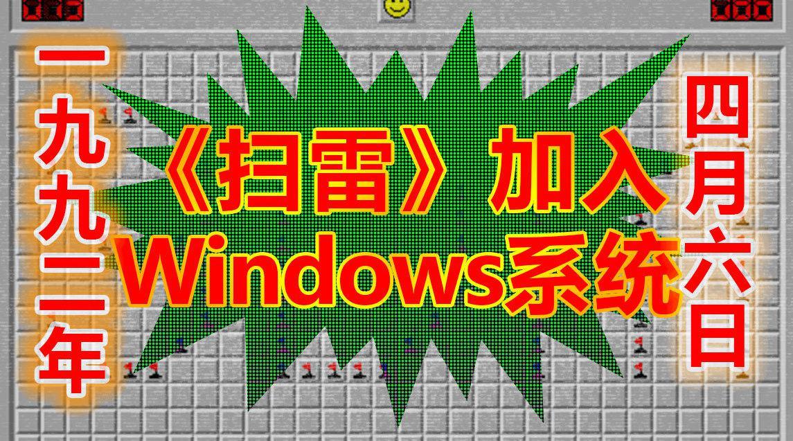 二十八年前的今天《扫雷》加入Windows系统