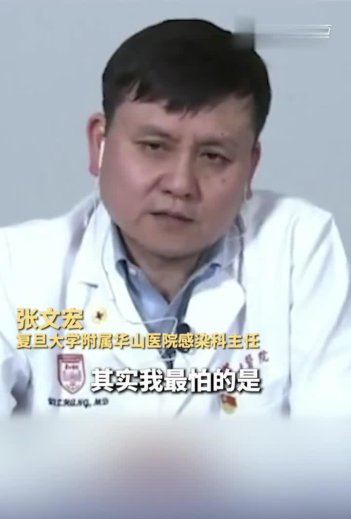张文宏:这两个地方出现新冠疫情流行将是人类灾难
