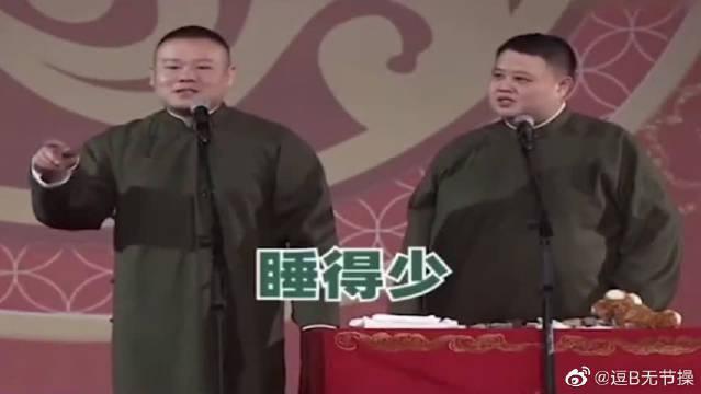 岳云鹏很惭愧,没有教好刘筱亭,都是他的问题。二哥也无奈