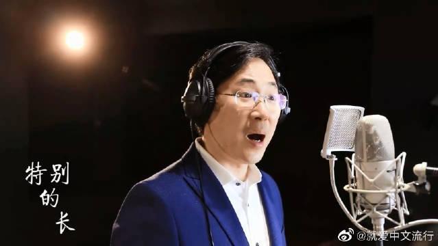 廖昌永、吉克隽逸合唱《我想和世界说》