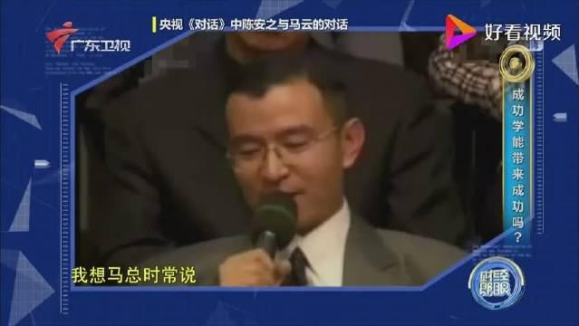 """十几年前,成功学大师陈安之""""训斥""""马云,这是他人生的颠峰!"""