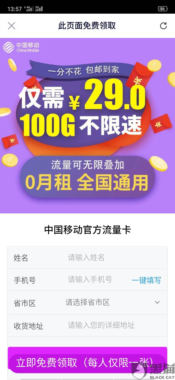 黑猫投诉:中国移动流量卡 号称每月29.9流量100G,实际使用流量计算比实际使用多太多