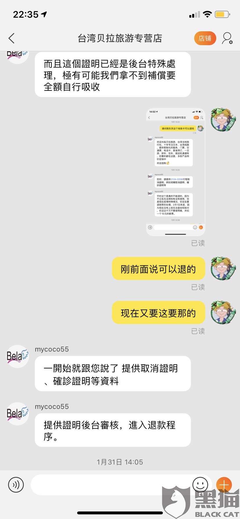 黑猫投诉:飞猪平台(台湾贝拉旅游专营店)拒不退款