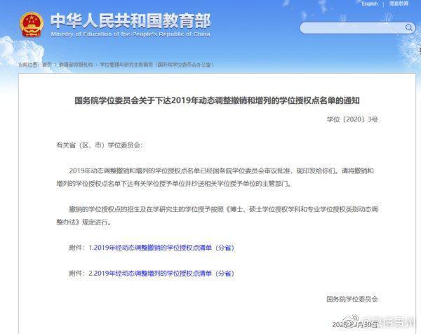 贵州新增5个学位授权点