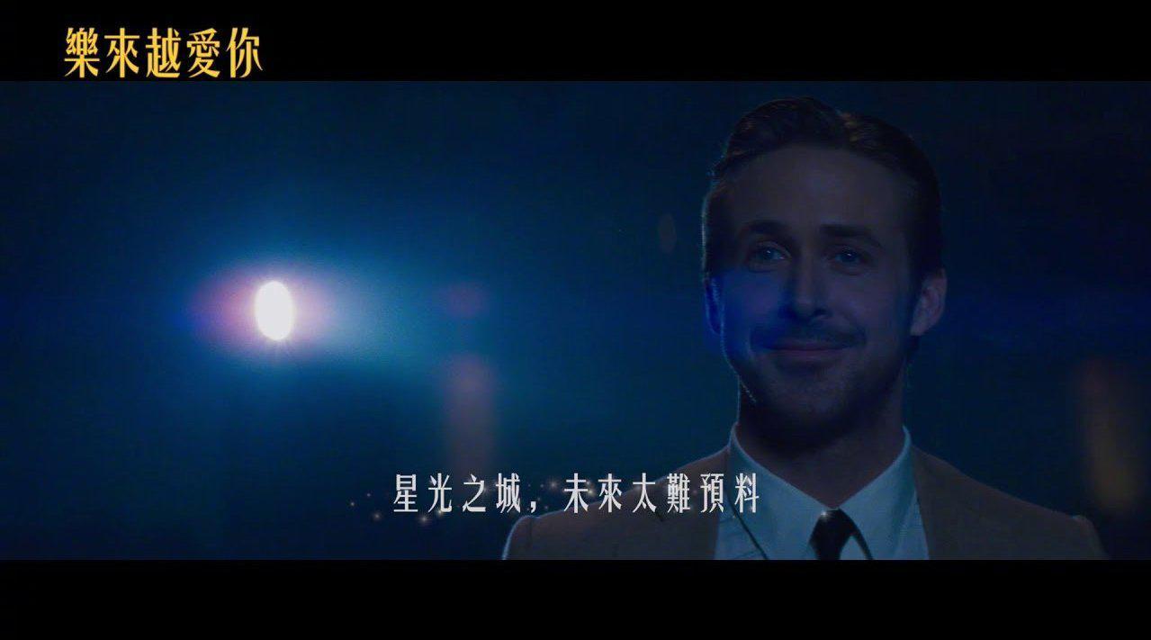 《爱乐之城》台湾重映版预告片!