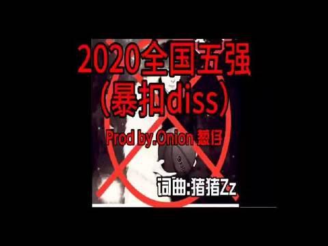 """diss暴扣哥王浩轩,《2020全国五强(暴扣diss)》 """"GD哭晕在厕所"""""""