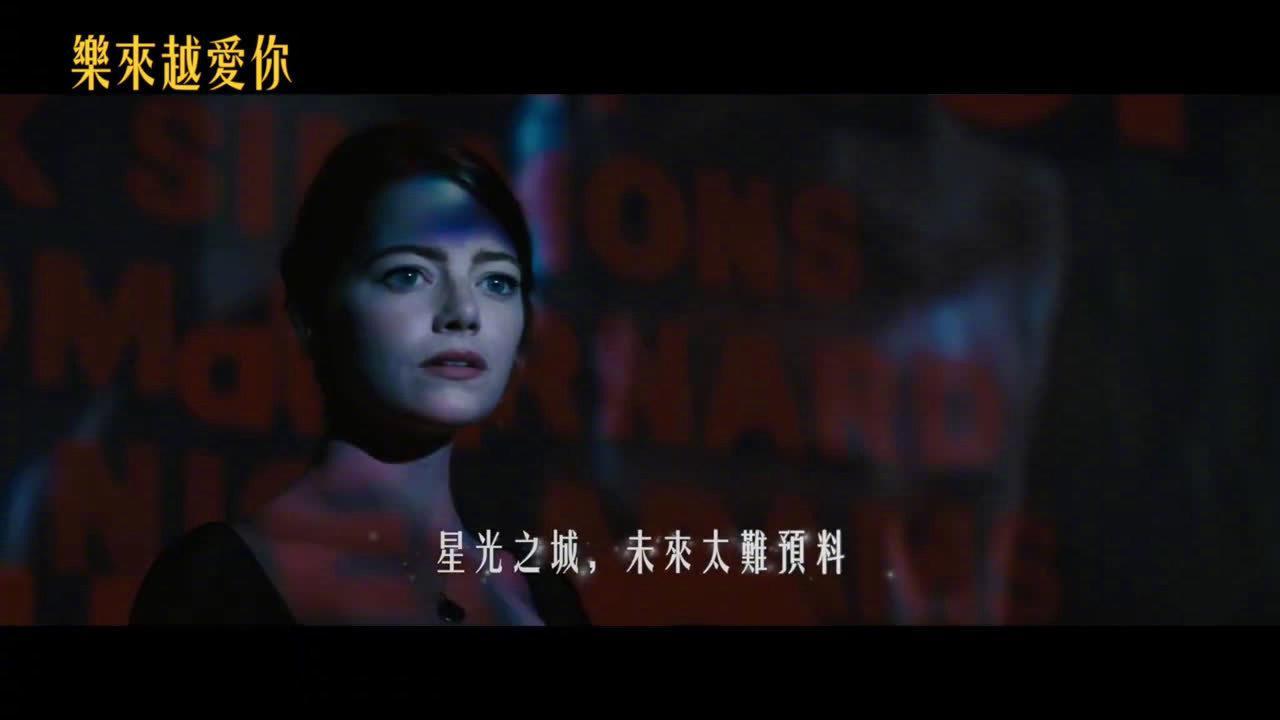《爱乐之城》将于四月月十日在台湾重映!