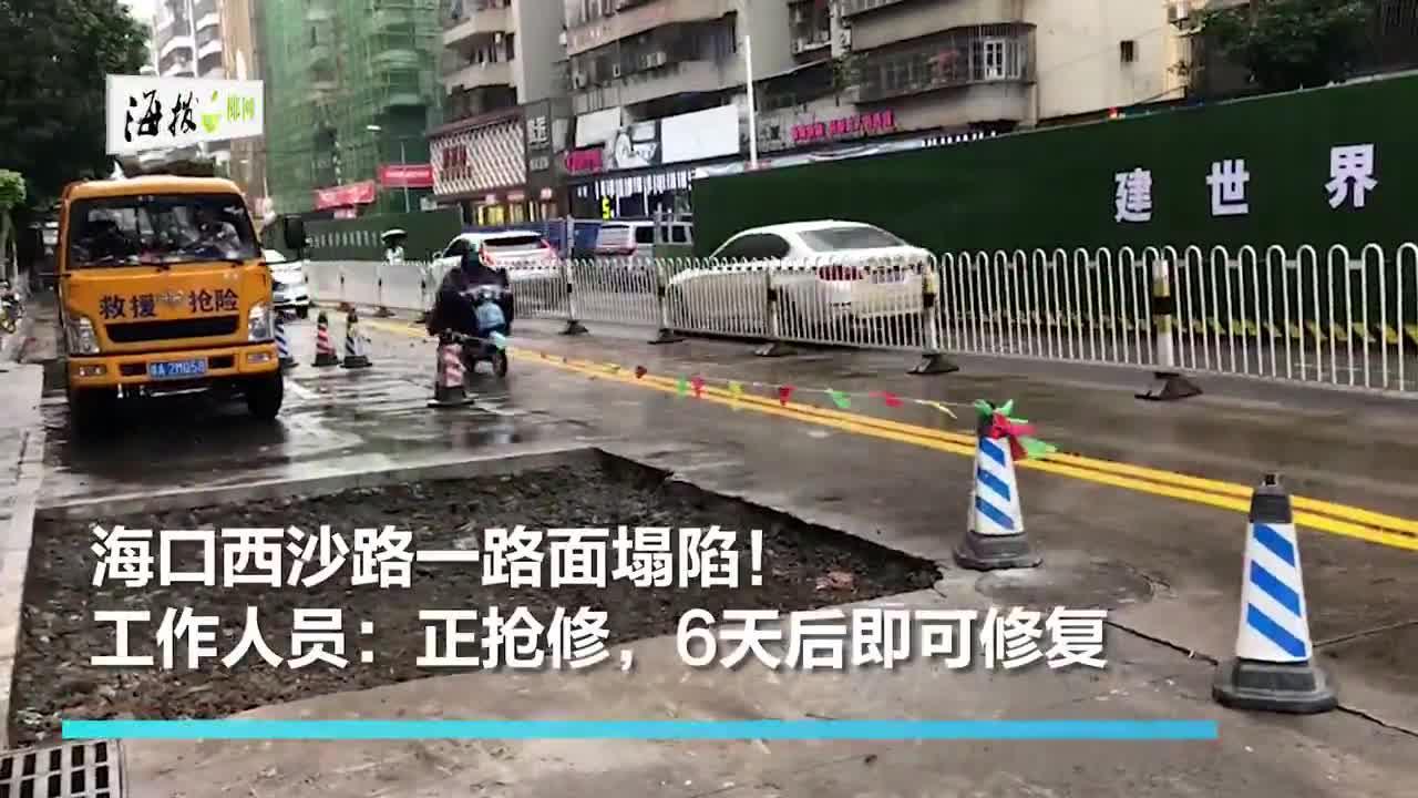 【海视频】海口西沙路一路面塌陷!工作人员:正抢修,6天后即可修复