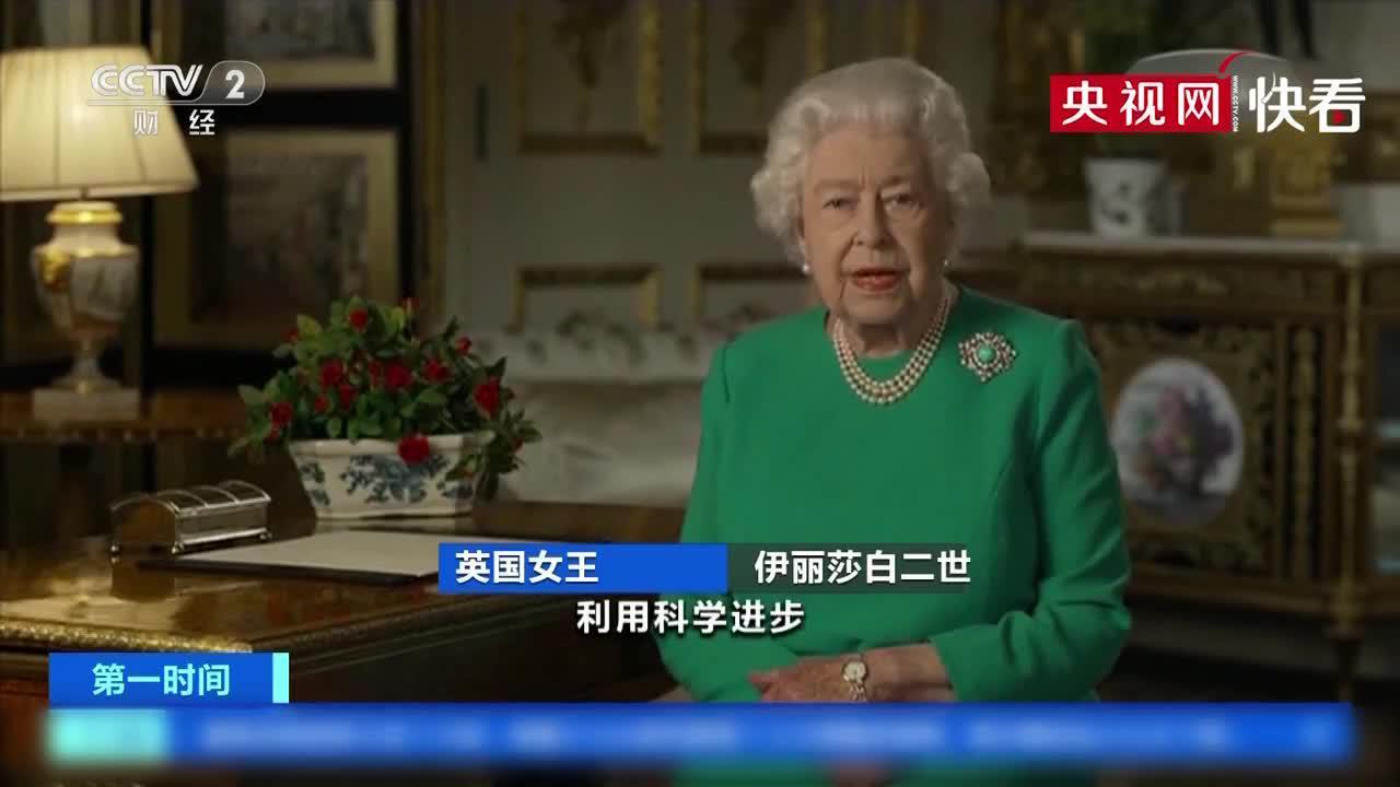 英女王发表全国电视讲话鼓励民众