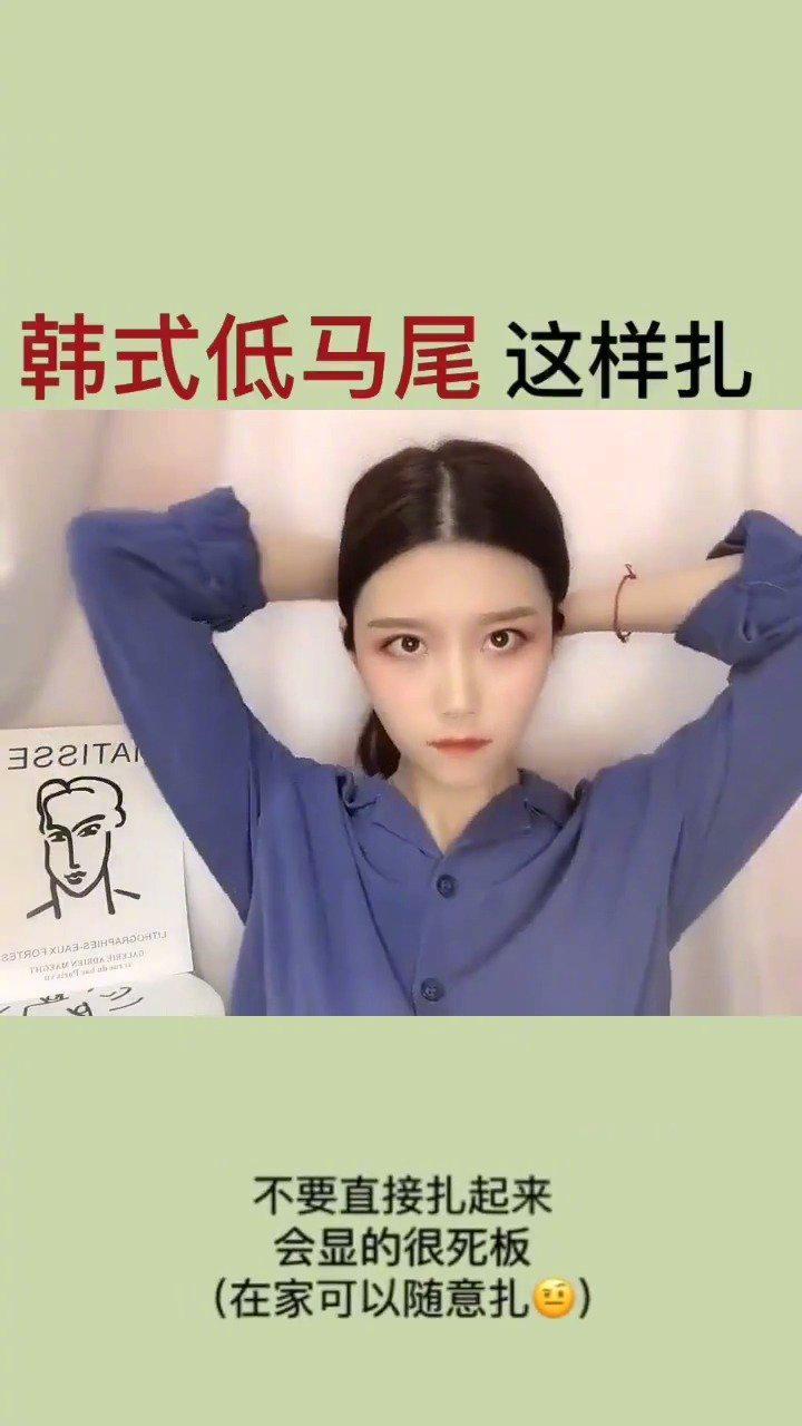 韩式低马尾这样扎 ,超级显脸小哒~~  (≧∇≦)ノ