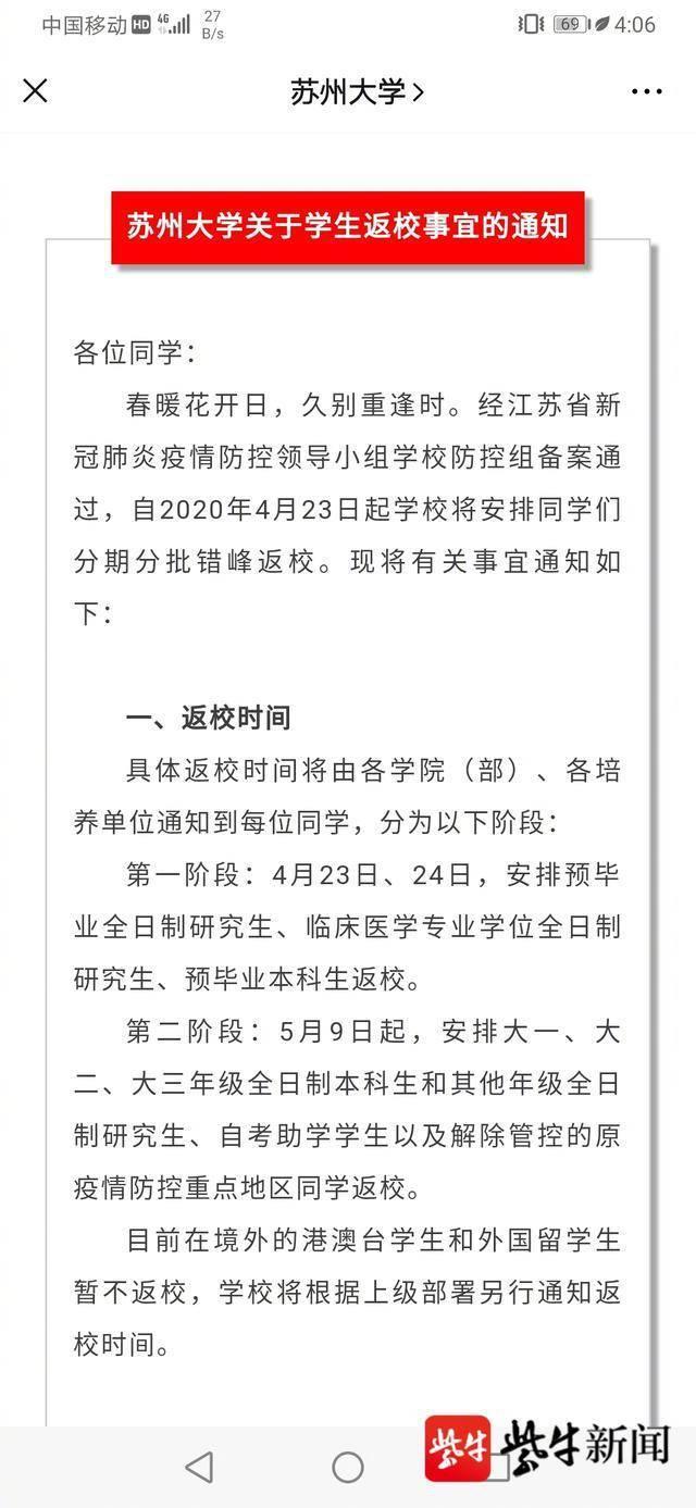 苏州 大学4月23日起学生分期分批错峰返校