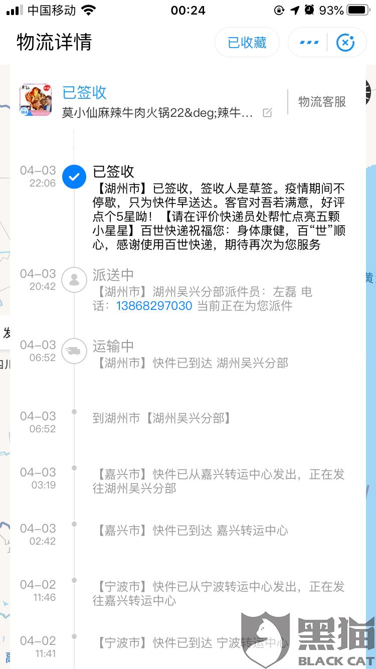 黑猫投诉:百世快递虚假签收隔天被告知快件丢失