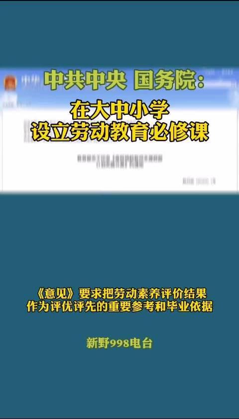 中共中央、国务院:在大中小学设立劳动教育必修课!