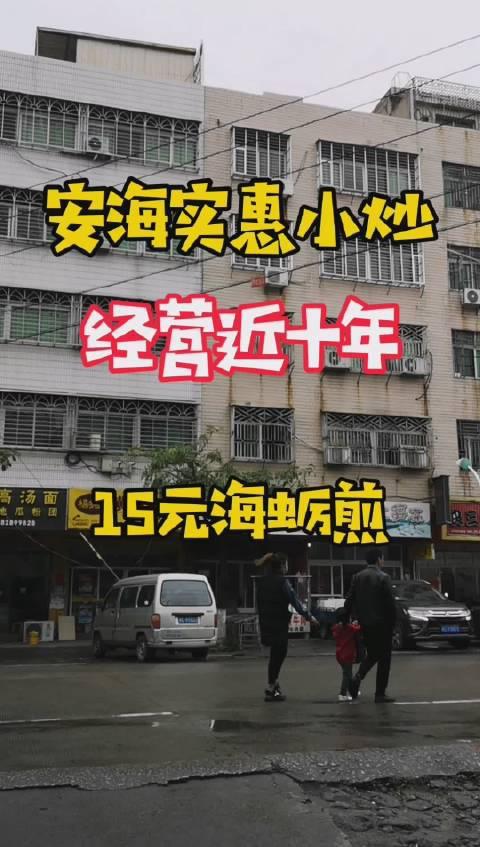 小安海东鲤菜市场躲藏着这么一家小炒店