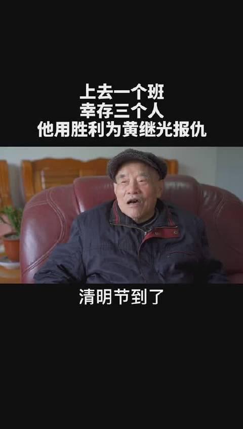 """90岁""""上甘岭""""二等功臣钟发玖。致敬老兵"""