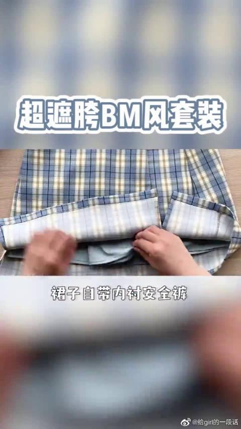 最近bm风很大,正确穿搭超级遮胯,适合微胖腿粗的小可爱!