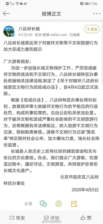 八达岭长城将定期公布游客黑名单