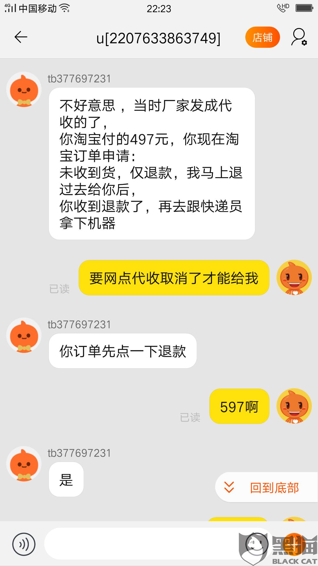 黑猫投诉:小米 红米note8 note8pro屏幕显示内外一体屏总成这家店卖假货骗人