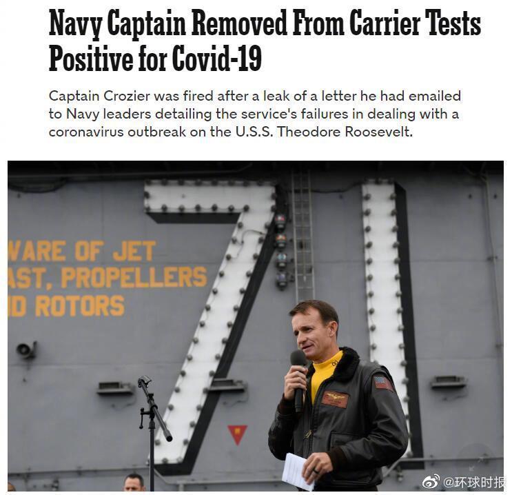 """美媒:""""罗斯福""""号舰长新冠病毒检测呈阳性"""