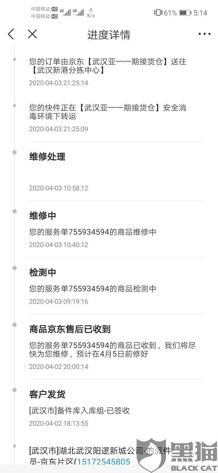 黑猫投诉:京东购买华为手机出问题不给维修