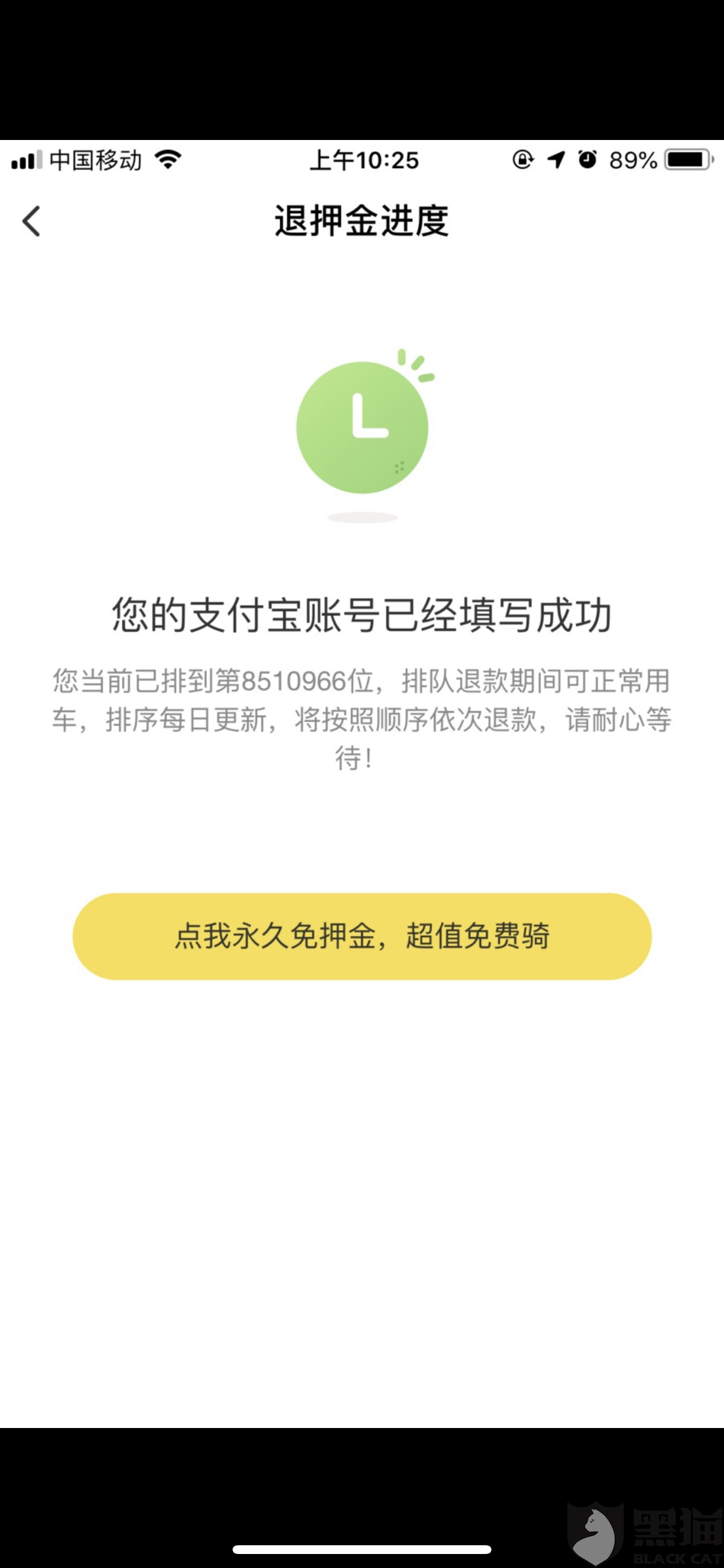 黑猫投诉:ofo小黄车 退押金!!!