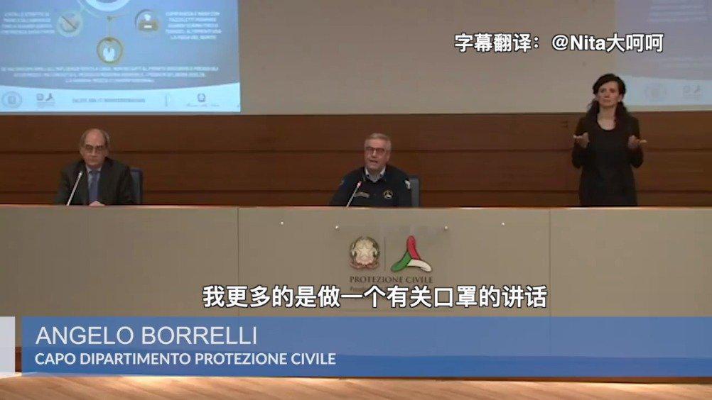等会儿,所以意大利民防部长是神马意思?这两天开会又说