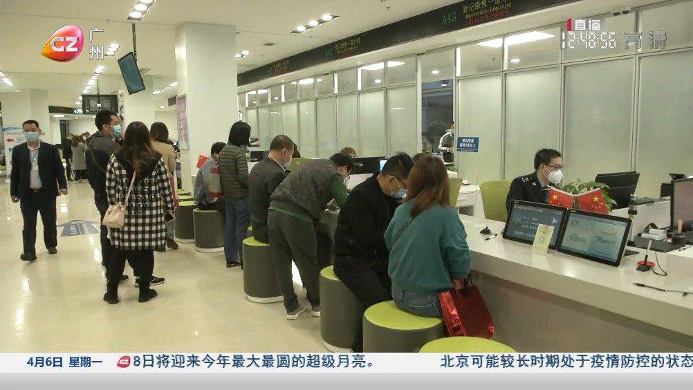 """广州 增城区在全市首推不动产抵押登记""""24小时在线闪批"""""""