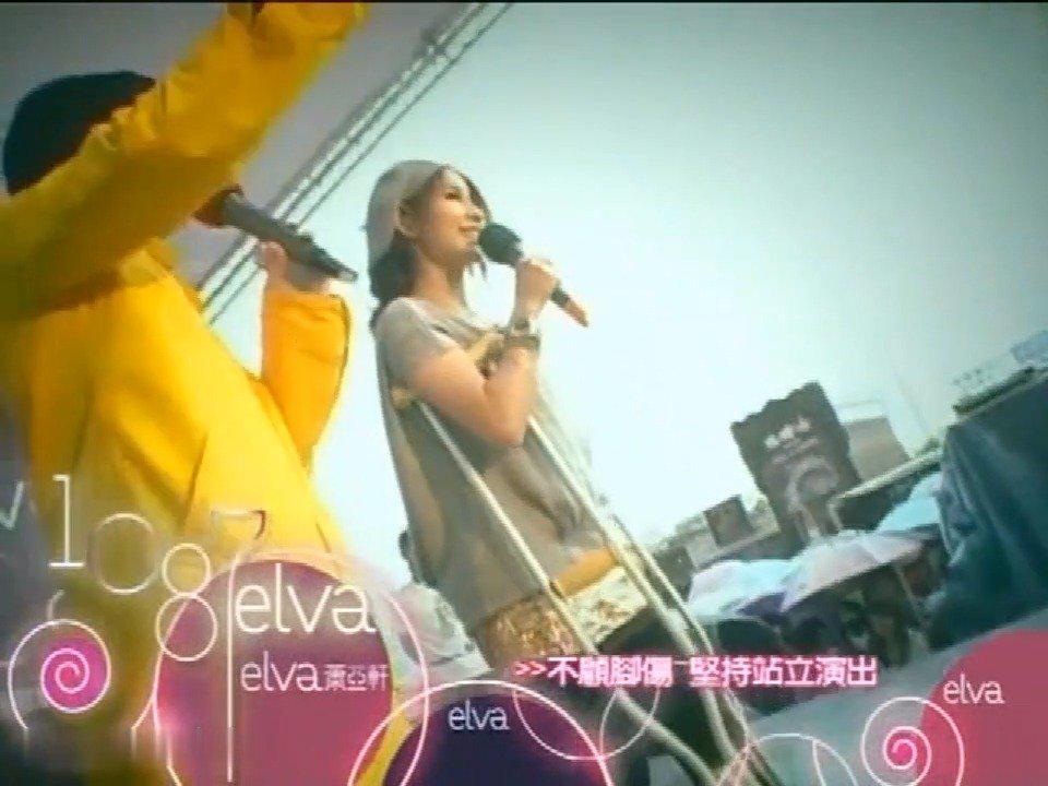 其实这不是萧亚轩第一次受伤了,在2006年底她发布新专辑之前