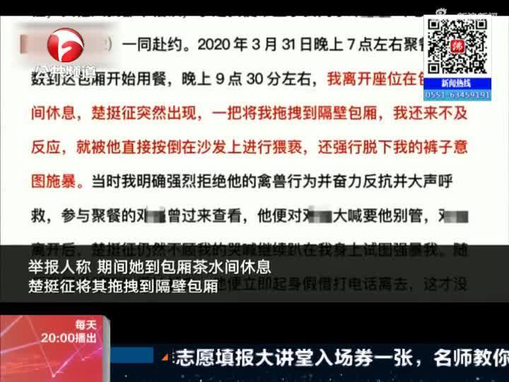 《夜线60分》湖南:女企业家举报  称被地方官员猥亵
