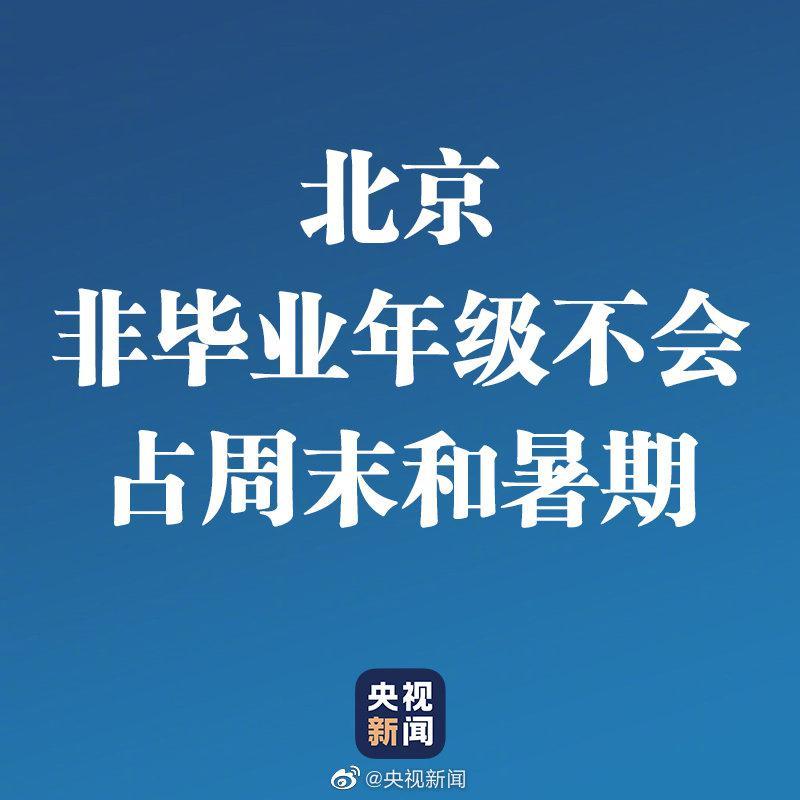 蓝冠官网,京非毕业年级不会占周末蓝冠官网和暑图片