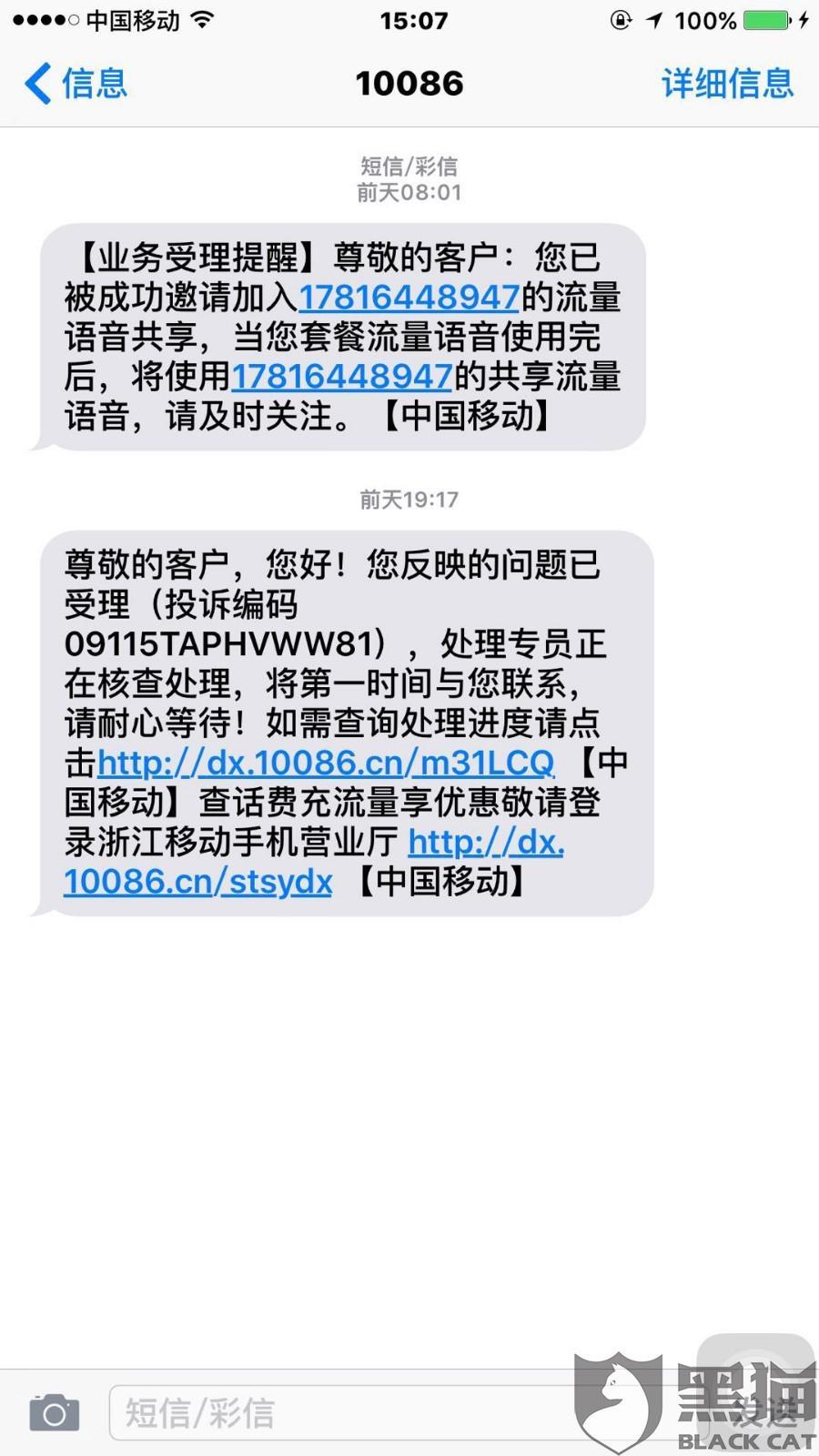 黑猫投诉:中国移动包庇经销代理商侵犯个人权益