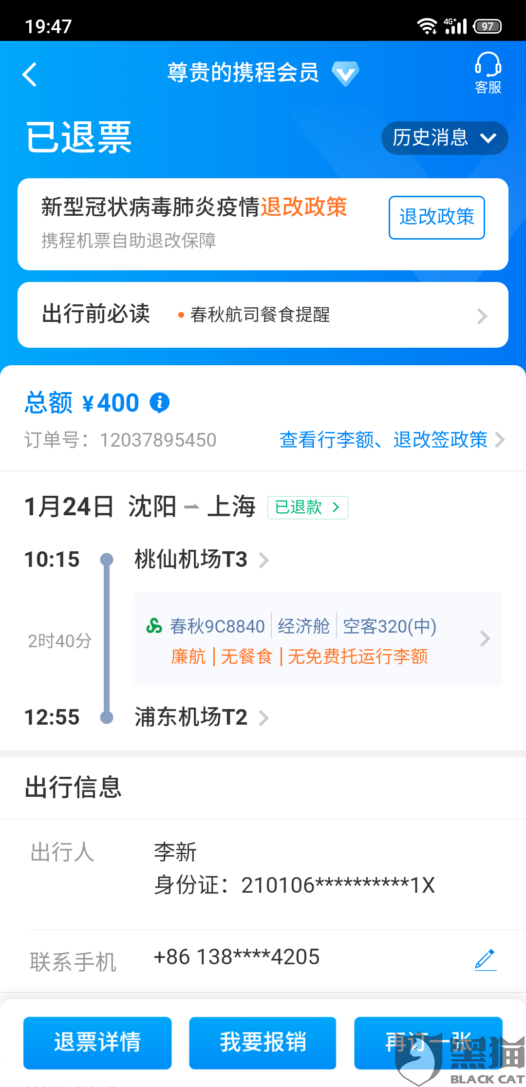 黑猫投诉:春秋航空对24日0时之前的退票予以补退手续费等!