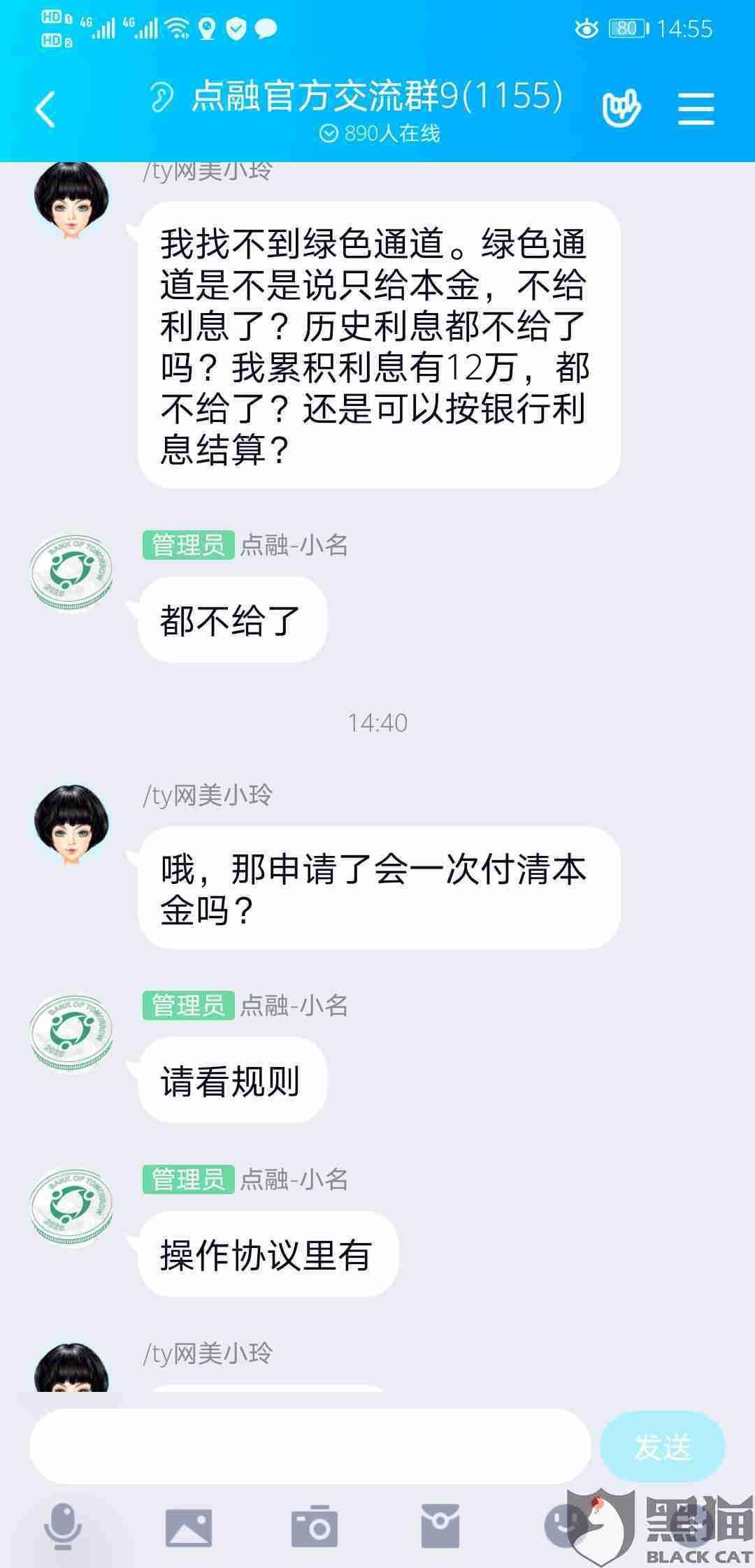 黑猫投诉:上海点融网p2p平台欺诈