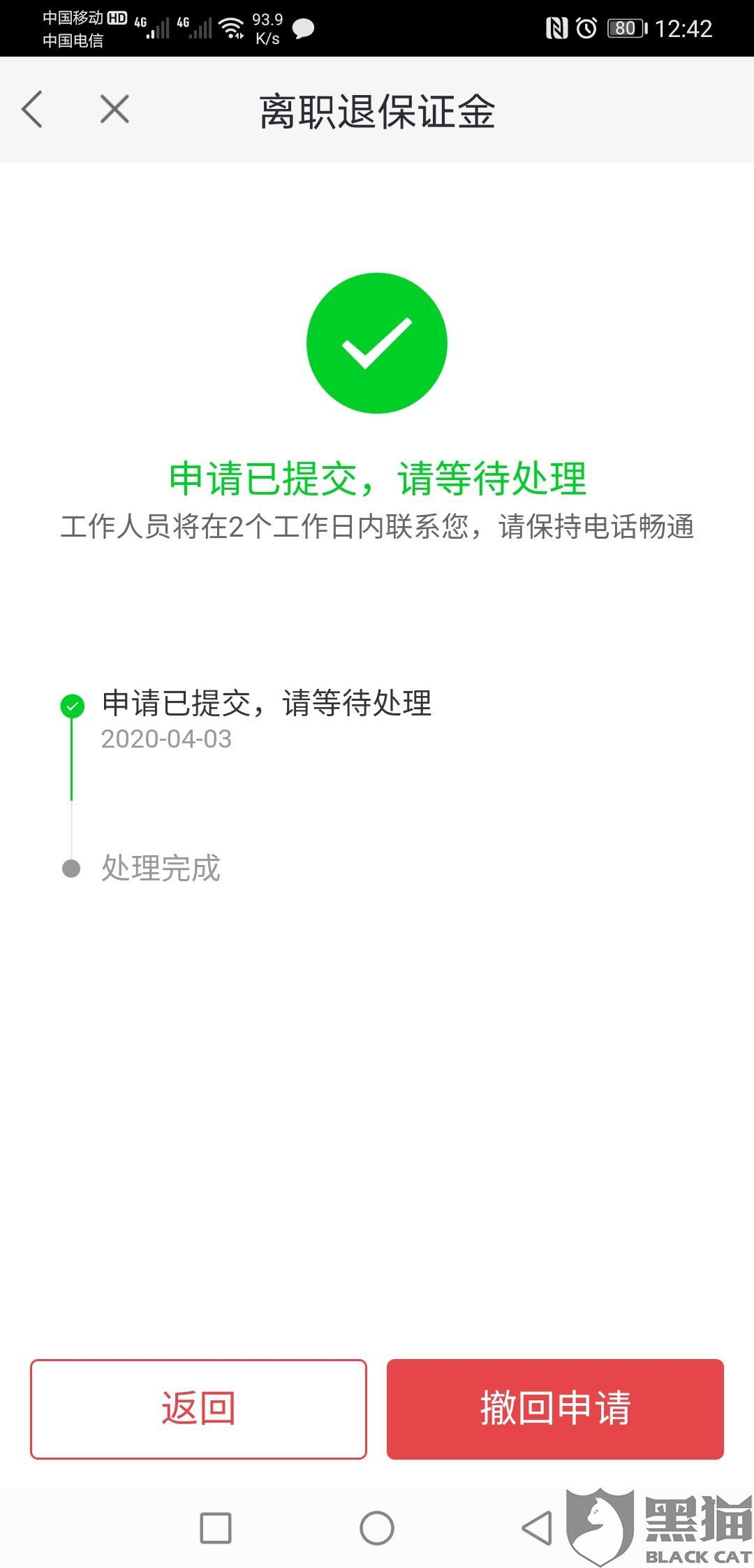 黑猫投诉:快狗打车官方微博用时6小时解决了消费者投诉