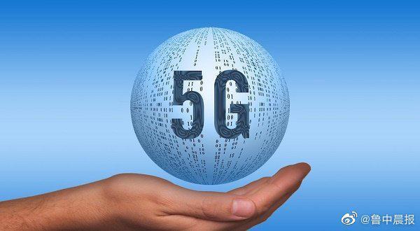 5G网络来了 信号覆盖全市各区县核心区域