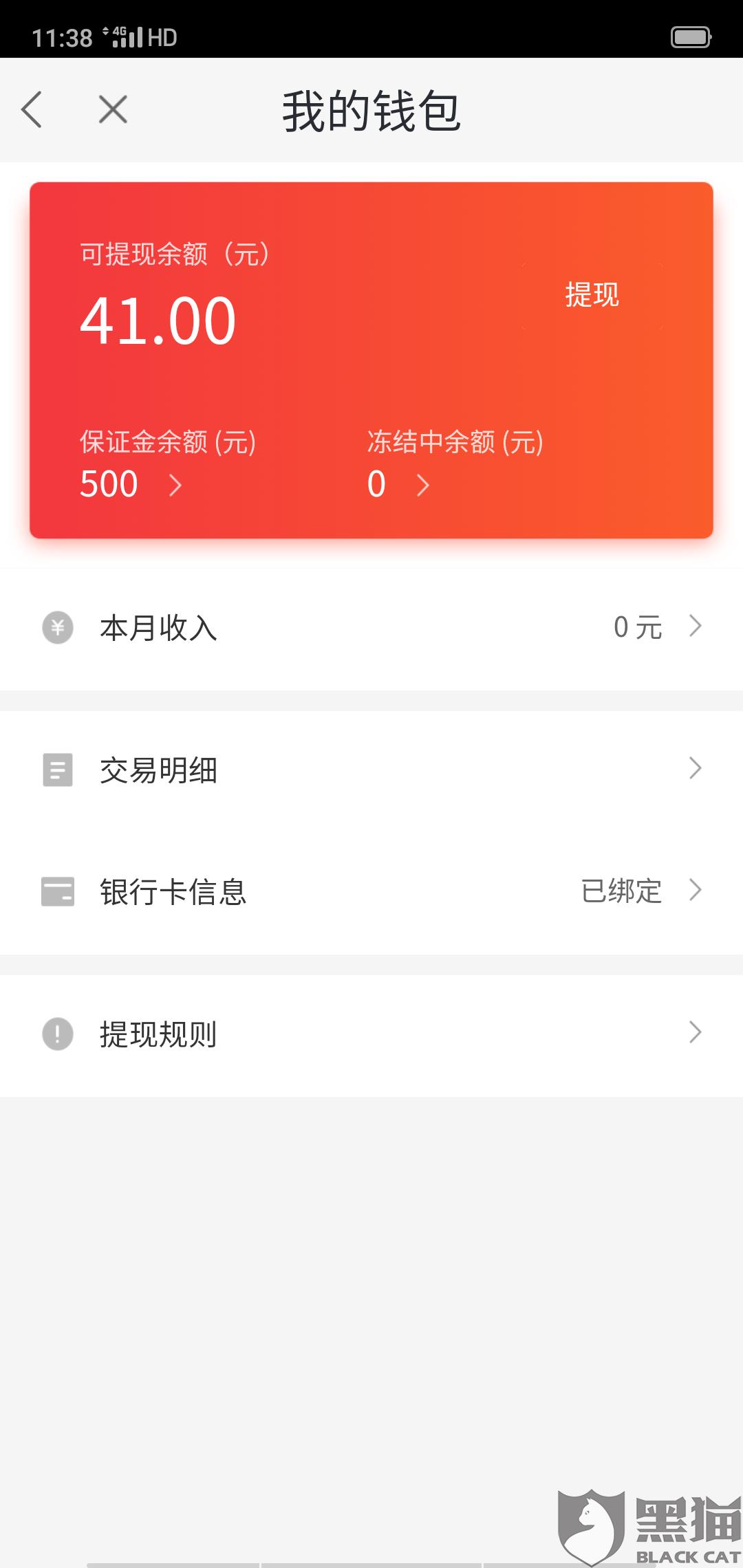 黑猫投诉:快狗打车深圳分公司用时2小时解决了消费者投诉