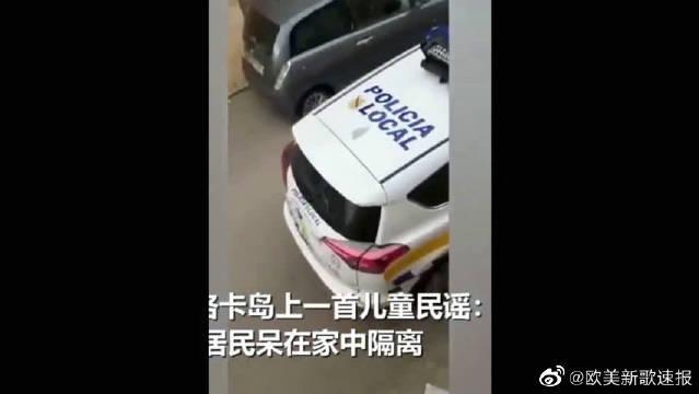 西班牙警察开车进小区,楼下为居民弹唱儿歌,感谢他们居家隔离!