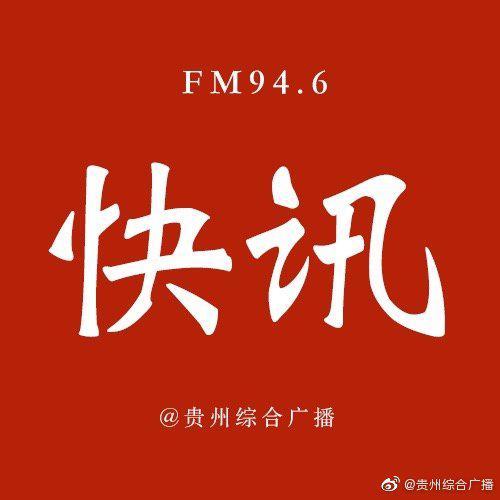 贵州高院与贵州省人社厅联合下发通知:保障农民工劳动报酬权益