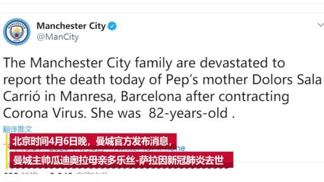 曼城官方:瓜迪奥拉母亲因感染新冠去世