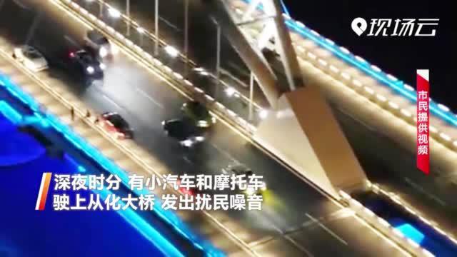 深夜飙车炫车技 交警来严查