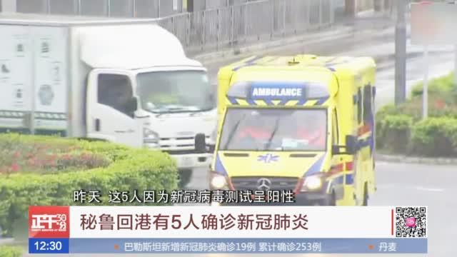 秘鲁返港旅行团5人确诊 感谢中国大使馆协助