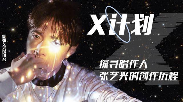 『专题回顾——X计划:探寻唱作人张艺兴的创作历程』