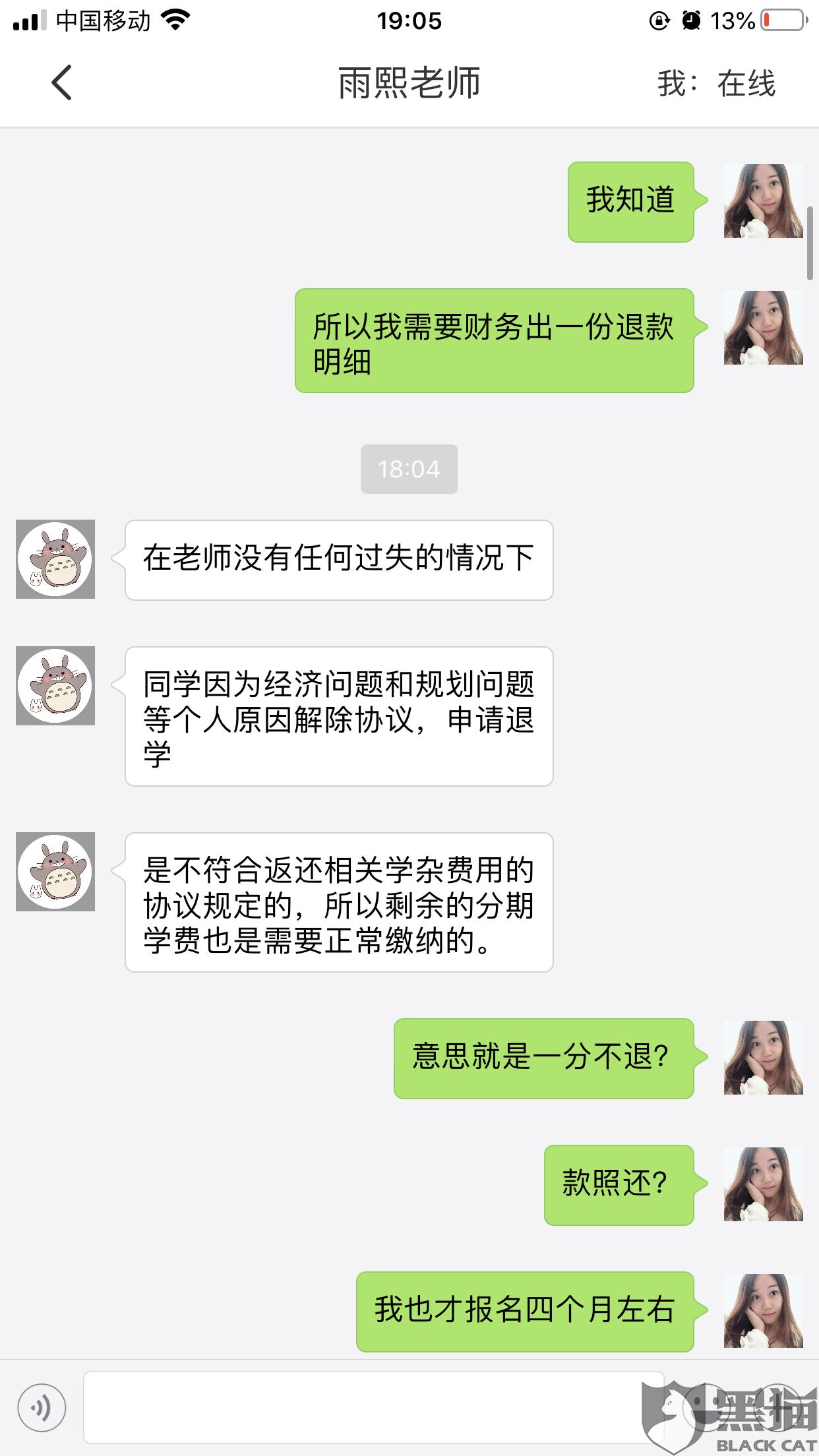 黑猫投诉:广州师大教育霸王条款 不予退款
