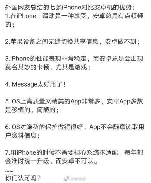 在国外网友眼中,苹果手机比安卓手机的7大优势