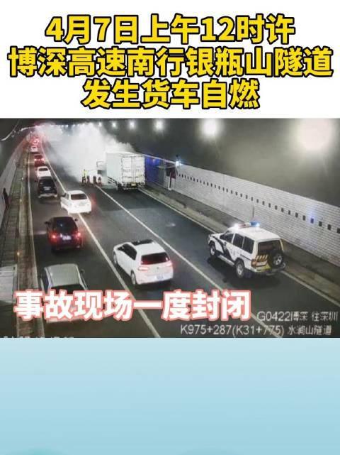 突发!博深高速南行银瓶山隧道发生货车自燃,事故现场一度封闭…