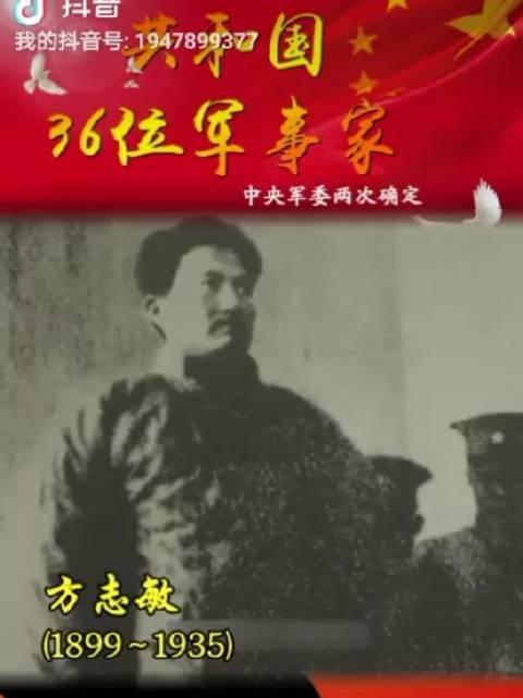 """共和国36位军事家之方志敏:有一种根据地叫""""方志敏式根据地""""!"""